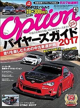 [三栄書房]のOption (オプション) 2017年 4月号 [雑誌]