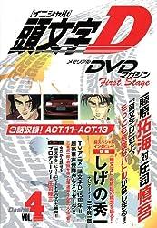 DVD>メモリアルDVDマガジン頭文字D First Stage 4(Dash編) (<DVD>)