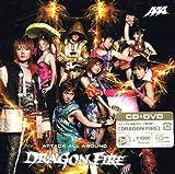 DRAGON FIRE(DVD付)
