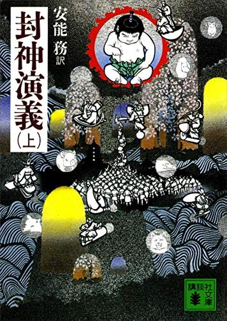 報復アリ侵略封神演義(上) (講談社文庫)