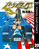 カウンタック 20 (ヤングジャンプコミックスDIGITAL)