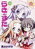 らき☆すた (10) アニメ「宮河家の空腹」DVD付き限定版 (角川コミックス)