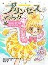 プリンセス☆マジック(3)わたし キケンなシンデレラ