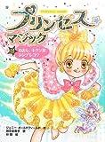 プリンセス☆マジック(3)わたし、キケンなシンデレラ?
