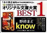 know (ハヤカワ文庫JA) 画像