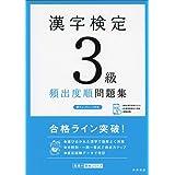 漢字検定3級〔頻出度順〕問題集 (高橋の漢検シリーズ)