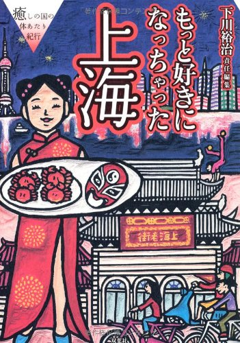 もっと好きになっちゃった上海—癒しの国の体あたり紀行