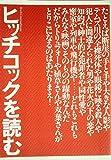 ヒッチコックを読む―やっぱりサスペンスの神様! (1980年) (本の映画館/ブック・シネマテーク〈2〉)