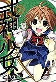 式神×少女 3巻 (コミックブレイド)