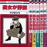 美女が野獣 全5巻完結 (花とゆめCOMICS)