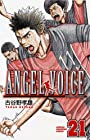 ANGEL VOICE 第21巻