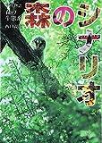 森のシナリオ―写真物語・森の生態系