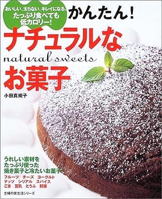 かんたん!ナチュラルなお菓子―おいしい、太らない、キレイになる。たっぷり食べても低カロリー! (主婦の友生活シリーズ)