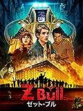Z Bull ゼット・ブル(字幕版)