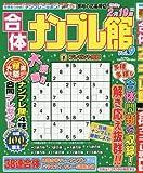 合体ナンプレ館(9) 2017年 11 月号 [雑誌] (ちいさなナンプレ館 増刊)