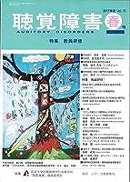 聴覚障害 春号 2017年度Vol.72通巻769号