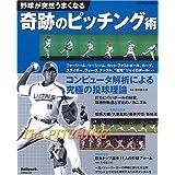 野球が突然うまくなる奇跡のピッチング術―コンピュータ解析による投球論・技術論 (Seibido mook―Ballpark)