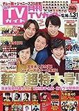 月刊TVガイド関西版 2020年 02 月号 [雑誌]