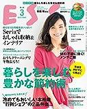 ESSE 2015 年 03月号 [雑誌] ESSE (デジタル雑誌)