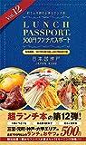 ランチパスポート神戸版vol.12 (ランチパスポートシリーズ)