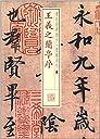 王羲之蘭亭序 書法経典拡大墨跡系列02 中国語書道