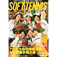 SOFT-TENNIS MAGAZINE (ソフトテニス・マガジン) 2011年 01月号 [雑誌]