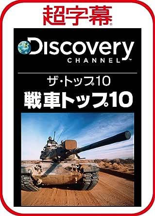超字幕/Discovery ザ・トップ10 戦車トップ10|ダウンロード版