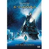 ポーラー・エクスプレス [DVD]