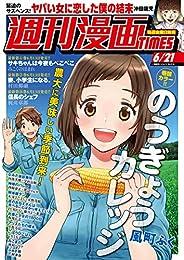 週刊漫画TIMES 2019年6/21号 [雑誌] (週刊漫画TIMES)