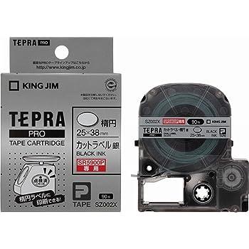 キングジム テープカートリッジ テプラPRO カットラベル 楕円 SZ002X 銀