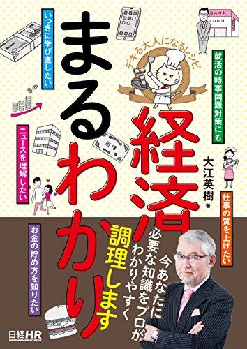 デキる大人になるレシピ 経済まるわかり の電子書籍・スキャンなら自炊の森-秋葉2号店