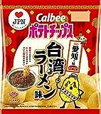 カルビー ポテトチップス 台湾ラーメン味(愛知県) 55g×12袋