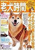老犬時間―飼い主の実例から学ぶ、ウチの犬をより長生きさせるヒントとアイディア! (タツミムック) 画像
