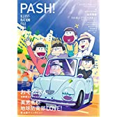 PASH!  ILLUSTRATION FILE 2016 (生活シリーズ)