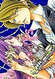 ♂♀生き残りゲーム【特装版】 1 (恋するソワレ)