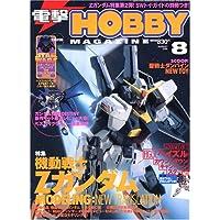電撃 HOBBY MAGAZINE (ホビーマガジン) 2005年 08月号