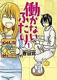 働かないふたり 1巻 (バンチコミックス)(吉田覚)