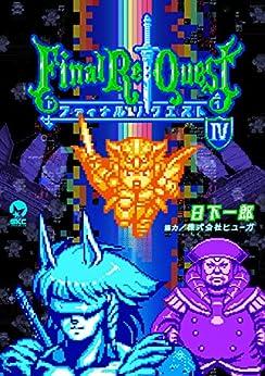 [日下一郎, ヒューガ]のFinal Re:Quest ファイナルリクエスト(4)
