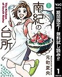 南紀の台所【期間限定無料】 1 (ヤングジャンプコミックスDIGITAL)