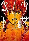 少女ペット(4) (エッジスタコミックス)