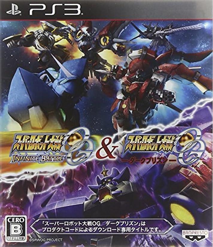 浴のみ自治スーパーロボット大戦OG INFINITE BATTLE & スーパーロボット大戦OG ダークプリズン - PS3