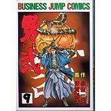 男弐 9 (ビジネスジャンプコミックス)
