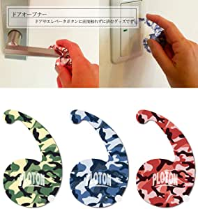 PLOTON(プロトン) ドアオープナー [コロナ ウイルス 対策] 日本製 非接触 携帯キーホルダー (迷彩グリーン)