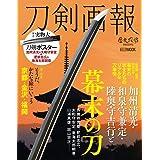 刀剣画報 加州清光・和泉守兼定・陸奥守吉行と幕末の刀 (ホビージャパンMOOK 1099)