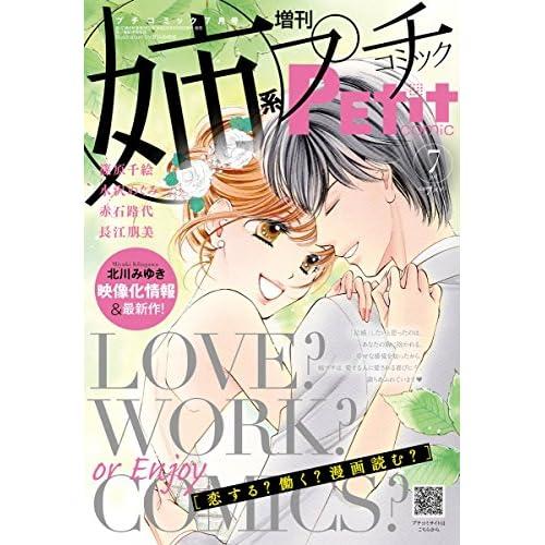 姉系Petit Comic 2016年7月号 [雑誌]
