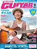 Go ! Go ! GUITAR (ギター) 2012年9月号