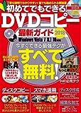 初めてでも出来る!DVDコピー最新ガイド2018 (DIA Collection)