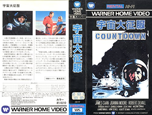 宇宙大征服 [VHS] ジェームズ・カーン ロバート・アルトマン ロバート・デュヴァル ワーナー・ホーム・ビデオ