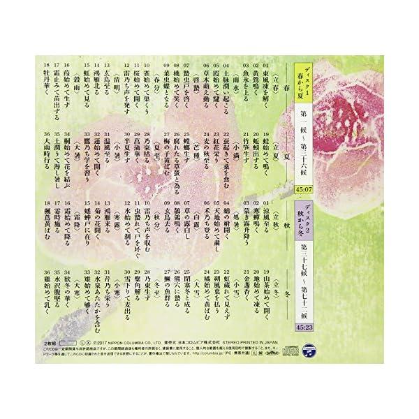 NHKCD ラジオ深夜便 ~ピアノが奏でる七十二侯~の紹介画像2
