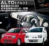 スズキ アルト ルームランプ HA36S ALTO LEDルームランプ 【glafit】 【保証期間6ヶ月】